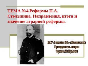 ТЕМА №4.Реформы П.А. Столыпина. Направления, итоги и значение аграрной реформы.