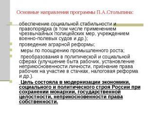 Основные направления программы П.А.Столыпина:обеспечение социальной стабильности