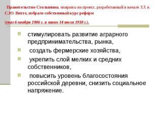 Правительство Столыпина, опираясь на проект, разработанный в начале ХХ в. С.Ю. В