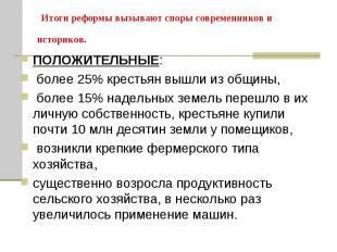 Итоги реформы вызывают споры современников и историков. ПОЛОЖИТЕЛЬНЫЕ: более 25%