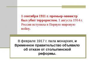1 сентября 1911 г. премьер-министр был убит террористом. 1 августа 1914 г. Росси