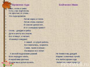Времена года Бойченко ИванЛето, осень и зимаЕсть у нас ещё весна.Не простые то с