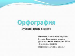 Орфография Русский язык 5 класс Материал подготовила Морозова Наталья Терентьевн