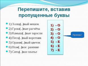 Перепишите, вставив пропущенные буквы1) Холщ(..)вый мешок2) Грош(..)вые расчёты3