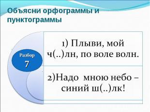 Объясни орфограммы и пунктограммы
