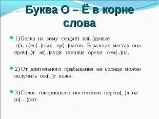 Буква О – Ё в корне слова1) Белка на зиму создаёт кл(..)довые с(ъ, ь)ес(..)ных п