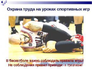 Охрана труда на уроках спортивных игр В баскетболе важно соблюдать правила игры!