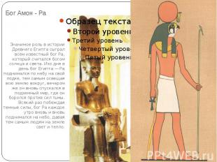 Бог Амон - Ра Значимое роль в истории Древнего Египта сыграл всем известный бог