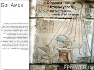 Бог АмонБог Амон, которого считали божеством воздуха и ветра, наполняющим весь м