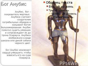 Бог АнубисАнубис, бог – покровитель мертвых. Анубиса считают создателем погребал