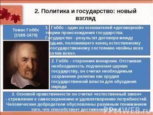 2. Политика и государство: новый взглядГоббс- один из основателей «договорной»т