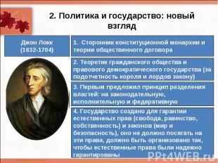 2. Политика и государство: новый взглядСторонник конституционной монархии и теор