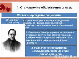 4. Становление общественных наукXIX век – зарождение социологии1. Стремился отде