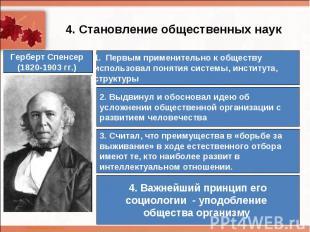 4. Становление общественных наукПервым применительно к обществуиспользовал понят