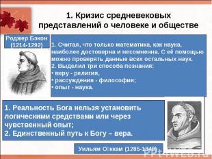 1. Кризис средневековых представлений о человеке и обществе1. Считал, что только
