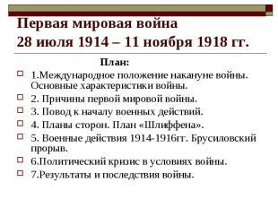 Первая мировая война 28 июля 1914 – 11 ноября 1918 гг. План:1.Международное поло