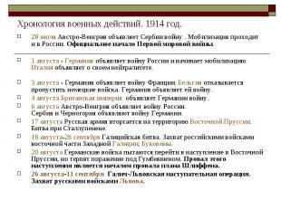Хронология военных действий. 1914 год.28 июля Австро-Венгрия объявляет Сербии во