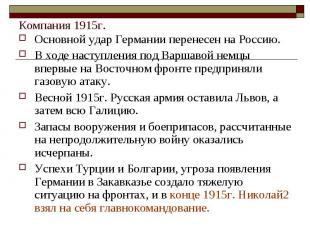 Компания 1915г.Основной удар Германии перенесен на Россию.В ходе наступления под