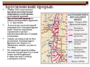 Брусиловский прорыв.3 июня 1916 года началась крупная наступательная операция ру
