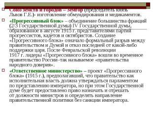 Союз земств и городов – Земгор (председатель князь Львов Г.Е.)- изготовление обм