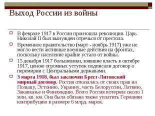 Выход России из войныВ феврале 1917 в России произошла революция. Царь Николай I