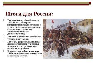 Итоги для России:Поражения российской армии в 1915-1916гг. обострили внутриполит