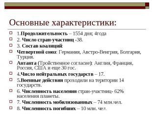 Основные характеристики:1.Продолжительность – 1554 дня; 4года2. Число стран-учас