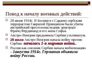 Повод к началу военных действий:28 июня 1914г. В Боснии в г.Сараево сербским тер