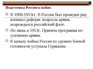 Подготовка России к войне.В 1908-1913гг. В России был проведен ряд военных рефор
