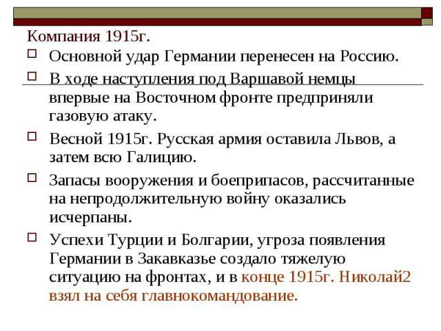Компания 1915г.Основной удар Германии перенесен на Россию.В ходе наступления под Варшавой немцы впервые на Восточном фронте предприняли газовую атаку.Весной 1915г. Русская армия оставила Львов, а затем всю Галицию.Запасы вооружения и боеприпасов, ра…