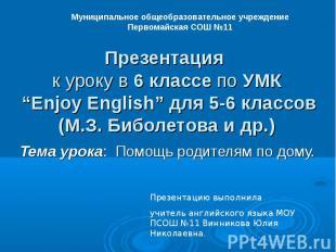 Муниципальное общеобразовательное учреждение Первомайская СОШ №11 Презентация к