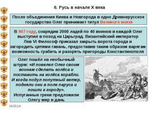 6. Русь в начале X века После объединения Киева и Новгорода в одно Древнерусское