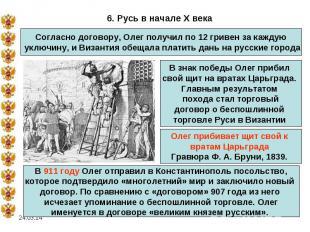 6. Русь в начале X века Согласно договору, Олег получил по 12 гривен за каждую у