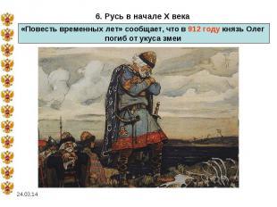 6. Русь в начале X века «Повесть временных лет» сообщает, что в 912 году князь О