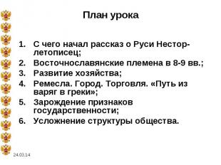 План урокаС чего начал рассказ о Руси Нестор-летописец;Восточнославянские племен