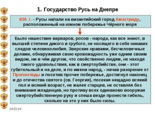 1. Государство Русь на Днепре830 г. - Русы напали на византийский город Амастрид