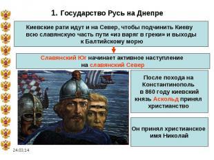 1. Государство Русь на ДнепреКиевские рати идут и на Север, чтобы подчинить Киев