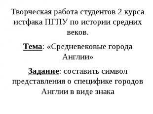 Творческая работа студентов 2 курса истфака ПГПУ по истории средних веков.Тема: