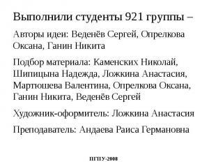 Выполнили студенты 921 группы –Авторы идеи: Веденёв Сергей, Опрелкова Оксана, Га
