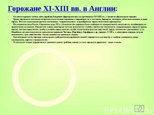 Горожане XI-XIII вв. в Англии: Сословие горожан (civitas, urbs, oppidum, burgess