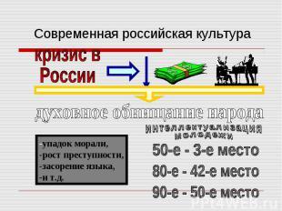 Современная российская культурадуховное обнищание народа-упадок морали,-рост пре