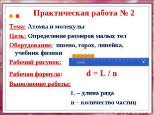 Практическая работа № 2Тема: Атомы и молекулыЦель: Определение размеров малых те