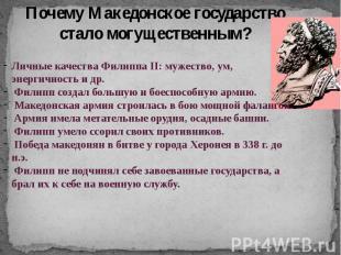Почему Македонское государство стало могущественным? Личные качества Филиппа II: