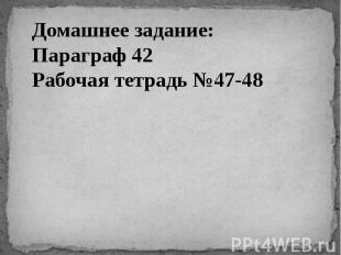 Домашнее задание:Параграф 42Рабочая тетрадь №47-48