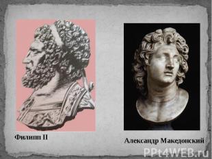 Филипп IIАлександр Македонский