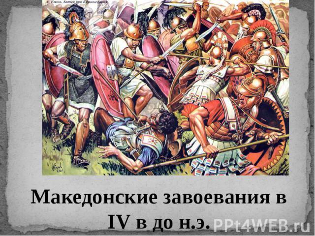 Македонские завоевания в IV в до н.э
