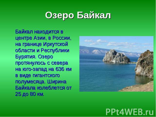 попку доклад о современном состоянии озера байкал стервы