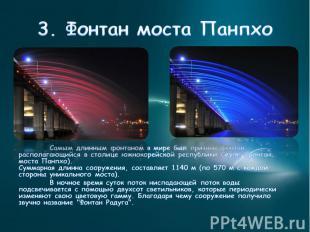 3. Фонтан моста Панпхо