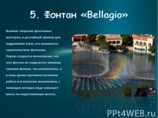 5. Фонтан «Bellagio» Великое творение фонтанных мастеров, и достойный пример для