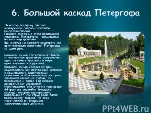 6. Большой каскад Петергофа Петергоф по праву считают жемчужиной садово-парковог